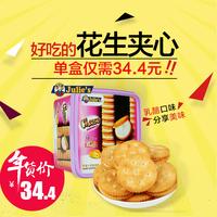 马来西亚进口零食Julie's/茱蒂丝乳酪起士三明治夹心饼干504g/盒