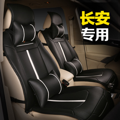 Ninth Street Plaza moving Chang'an Chang'an CS75 CS35 XT cause still special car seat cushion Four Seasons General