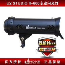 The studio 600 w new u2 STUDIOII - 600 flash like children's photography studio lighting