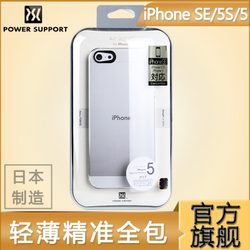 日本Power Support Air Jacket 苹果iPhone SE 透明外壳5Se手机套