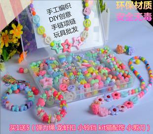 儿童串珠diy编织手工玩具创意女孩益智宝宝礼物手链项链包邮珠子