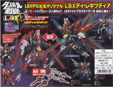 Ten thousand generation fighter Bandai carton WARS LBX - 058 / dark matter/dark, Mr Weasley