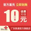 广东联通充值手机话费10元快速到账自动充值