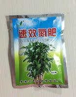 花卉专用肥料 速效氮肥 (家庭食用小包装50克)花肥 营养土