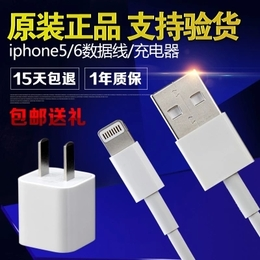 苹果iphone6正品ipad数据线iphone5 5c 5s iphone6plus充电器头