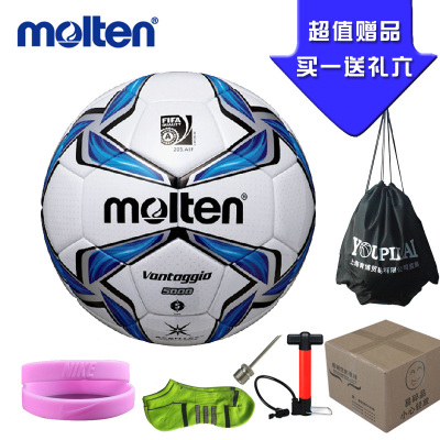 Buy one get sixmolten Matanga F5V5000 soccer game ball wear waterproof imported