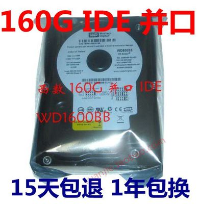 Original Western Digital 160G parallel IDE 7200 turn desktop hard year old replacement service interface