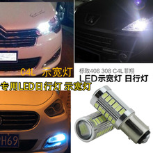 Peugeot 308 408 in wide light word fiat fei xiang modified special LED in wide light daytime running lights
