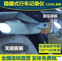奔驰C级专用行车记录仪 隐藏式行车记录仪高清1080p行车偏移辅助
