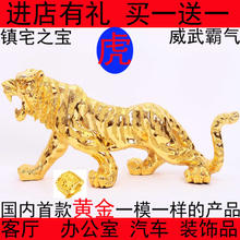 The tiger leopard eagle furnishing articles gold-plated desk car decoration household adornment handicraft plutus to ward off bad luck