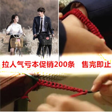 South Korea imported Doctor stranger with money Song Zaixi/Han Shengxi jin se-yeon with skin red bracelet