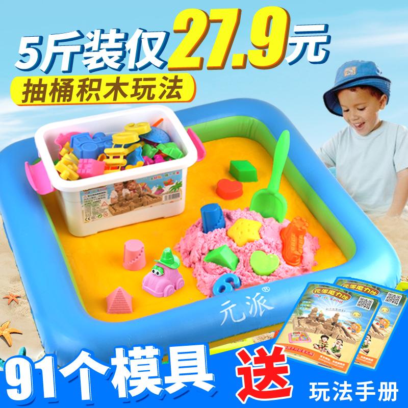 元派5斤太空儿童玩具沙子套装彩沙泥粘土宝宝安全橡皮泥无毒批发