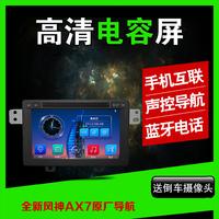 东风风神AX7  A30   H30  S30  A60   DVD专用导航仪
