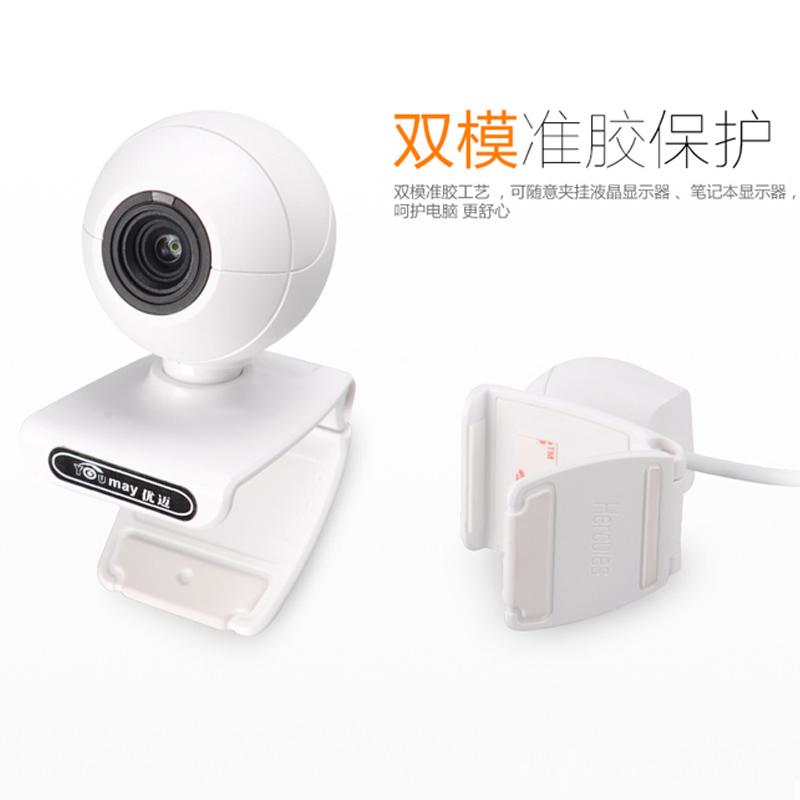 优迈 Q5 摄像头 免驱高清台式电脑视频 笔记本带夜视电视摄像头