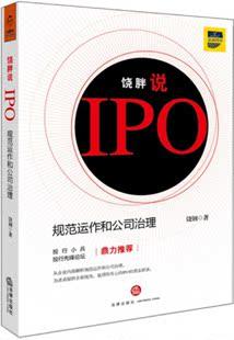 正版 饶胖说IPO规范运作和公司治理 投行小兵投行先锋论坛鼎力 饶钢 著 法律出版社