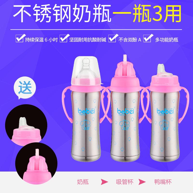 邦贝小象婴儿不锈钢保温奶瓶两用 宝宝奶瓶宽口径带手柄吸管正品