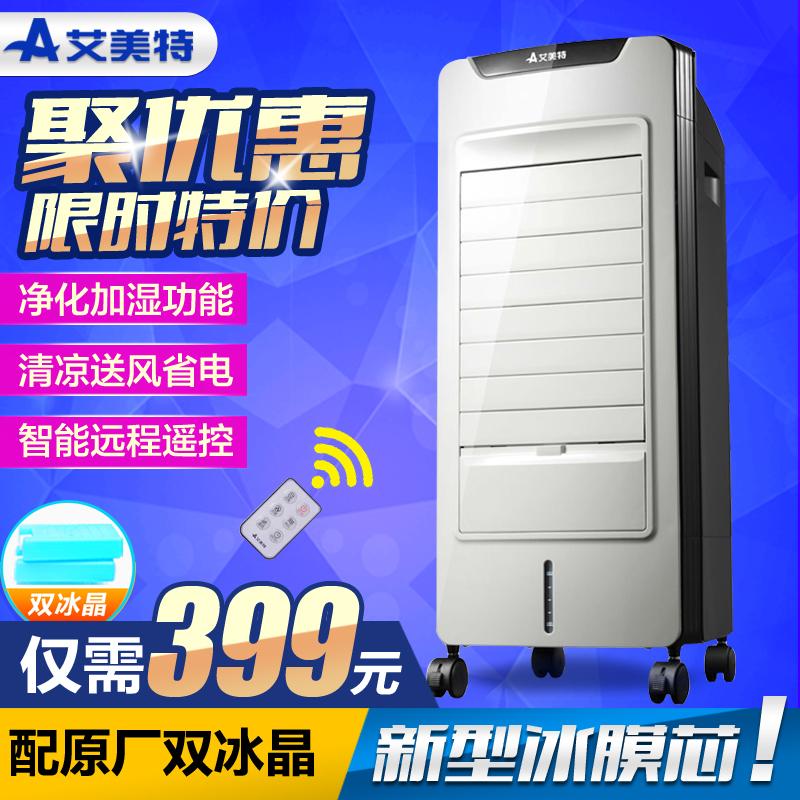 电器城 艾美特空调扇CFW22R单冷遥控冷风扇加湿静音小空调冷风扇