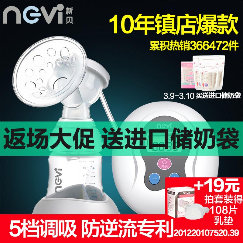 新贝电动吸奶器 自动吸奶器挤奶器 吸力大拔奶器8615包邮