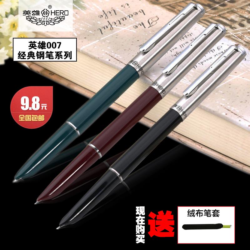 团促折扣 包邮 英雄007钢笔正品铱金笔 老式英雄钢笔学生钢笔练字
