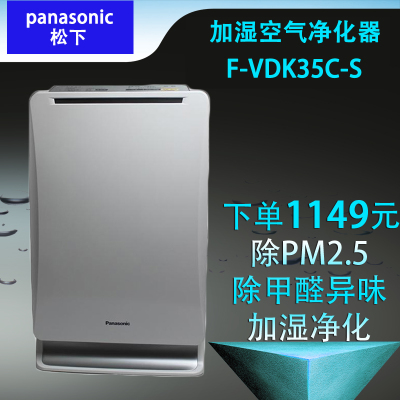 Panasonic new listing humidified air purifier F-VDK35C dust in addition to formaldehyde odor PM2.5