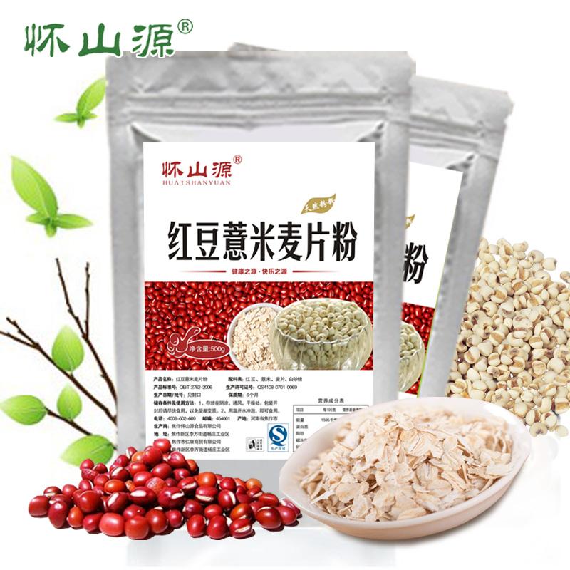 怀山源红豆薏米麦片粉500g