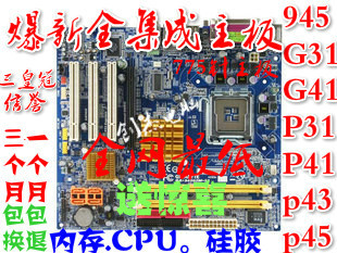 Disassemble ASUS second-hand 945 gigabyte G31, G41 P31, P41, P43 motherboard 775-pin integrated graphics