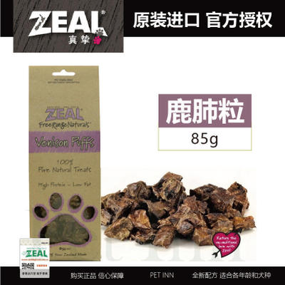 PET INN 老包装纽西兰ZEAL宠物狗零食天然无添加磨牙耐咬鹿肺粒