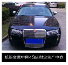 Authentic old and new relation roewe 750 special vehicles and decorative parts China metal grille light