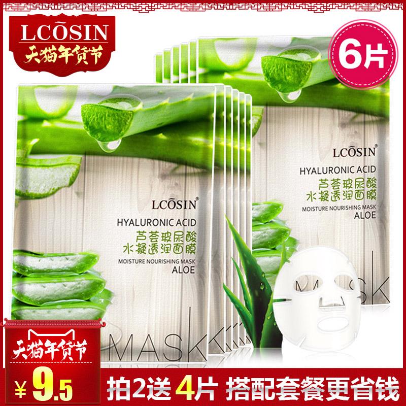 芦荟玻尿酸补水保湿面膜贴 白皙控油收缩毛孔免洗清洁化妆6片正品