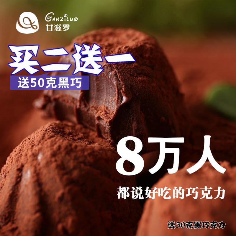 纯可可脂松露型巧克力散装 甘滋罗手工黑巧克力礼盒装生日送女友
