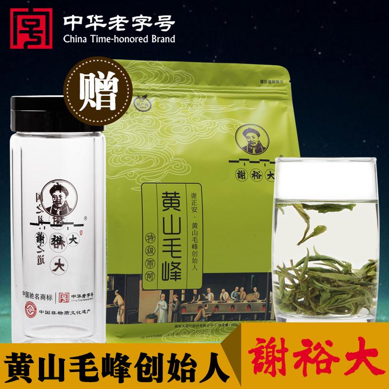 2014年新茶绿茶谢裕大黄山毛峰雨前茶特级185g古法毛峰茶叶