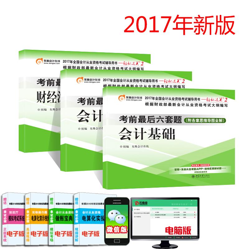 【现货】东奥2017年轻松过关2全
