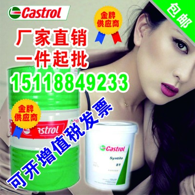 嘉实多淬火油1 Castrol lloquench 1 18L