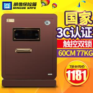 明得保险柜60cm厘米高3C认证保险箱家用大型触屏密码全钢办公防盗