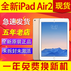 原封 Apple/苹果 iPad air 2 WIFI 16GB air2代  ipad6 国行/港版