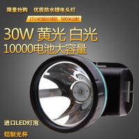 夜钓鱼防水锂电头灯 led强光充电30w远射狩猎矿灯黄白光500米包邮