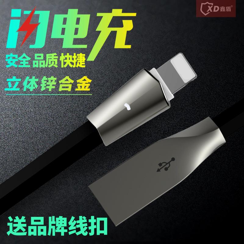 鑫盾iPhone6数据线6s苹果5加长5s手机i6Plus六7P五ipad充电线器iP