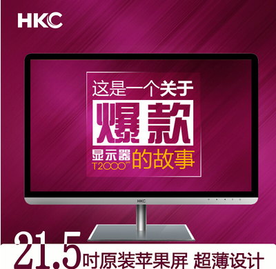 Package SF HKC T2000Pro + 21.5-inch IPS screen ultra-thin LCD computer monitors Apple 22hdmi