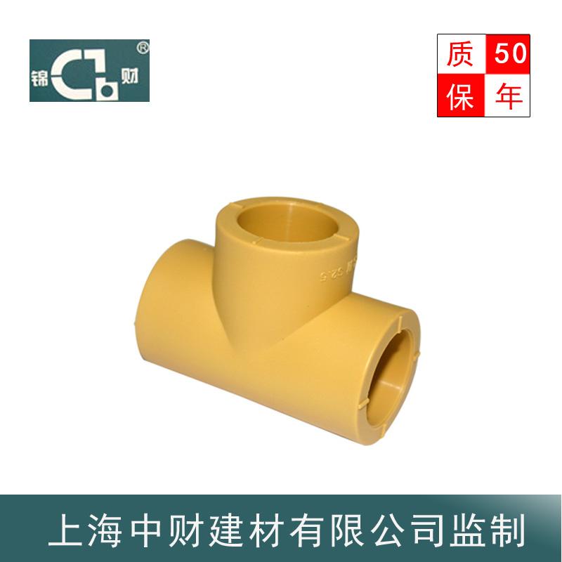 上海中财 PPR管件 等径三通 水管接头 家装PPR精品黄色