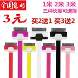 Apple iphone4 /4s iPad2 /3 3gs extended USB data cable color pasta special offer free shipping