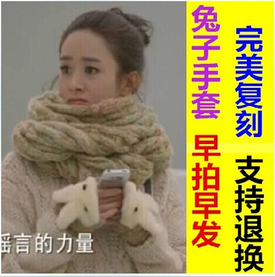 Come up with the money Shanshan Shanshan gloves gloves Xue Zhao Liying same paragraph thick warm gloves cute little rabbit