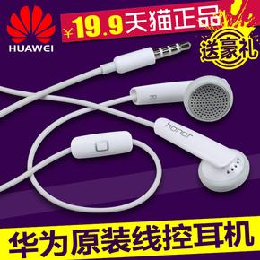 华为耳机原装正品 荣耀6 3C 3X 4X G750 P6 P7 G610 mate7 C8813Q
