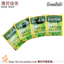 [home furnishings] British Greenfield green brown, mint green tea independent taste of green tea abroad