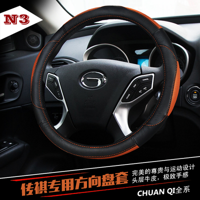 Guangzhou Automobile Chi Chuan GS5 steering wheel leather GA3 steering wheel cover Seasons sweat slip GA5 steering wheel cover