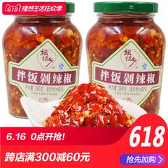 坛坛乡拌饭剁辣椒280g2湖南特产辣椒酱下饭菜鱼头剁椒酱香辣酱