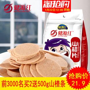 健源红山楂片1000g新鲜零食山东特产独特匠心制作小包装条山楂饼