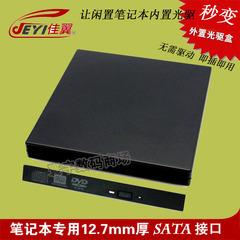 笔记本专用 sata接口超值USB外置光驱盒 佳翼H210