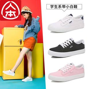 人本帆布鞋春季纯色平底鞋学生系带小白鞋甜美情侣运动板鞋女