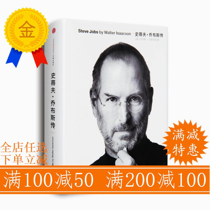 史蒂夫.乔布斯传(精装)正版畅销书籍 财经人物传记 云驭风书店