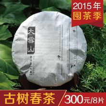 Pure material big snow mountain ancient tea one hundred - year - old puer tea meng library big leaf kind of fresh tea in 2015 knot of zen